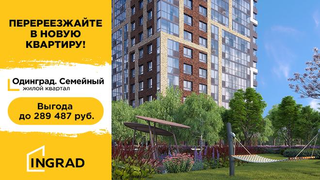 ЖК «Одинград. Семейный квартал» в Одинцово Рассрочка 0%.